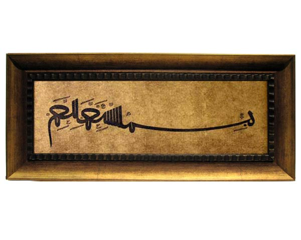 Quran goat skin calligraphy from indonesia