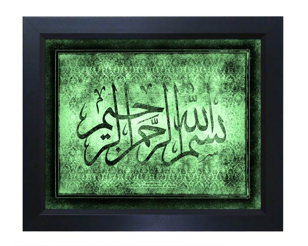 a description of islam on the name of allah the beneficent the merciful In the name of allah, the most beneficent,  islamic supreme council of canada presents  in the name of allah, the most beneficent, the most merciful muslim.