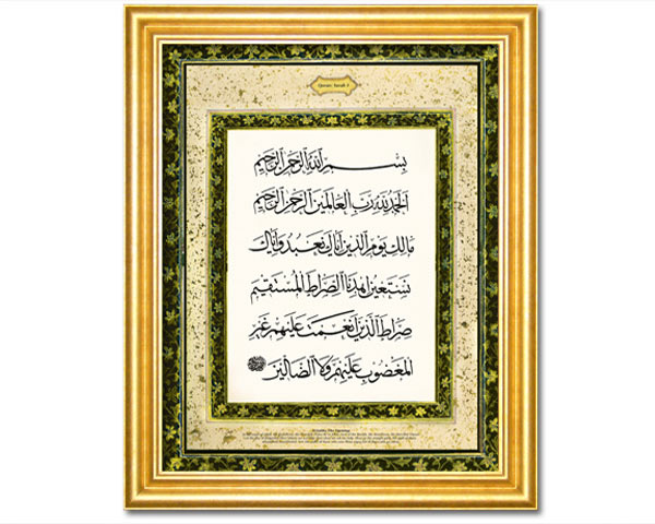 islamicitycom surah fatiha large faux canvas frame overall frame size 20 x 24 inches