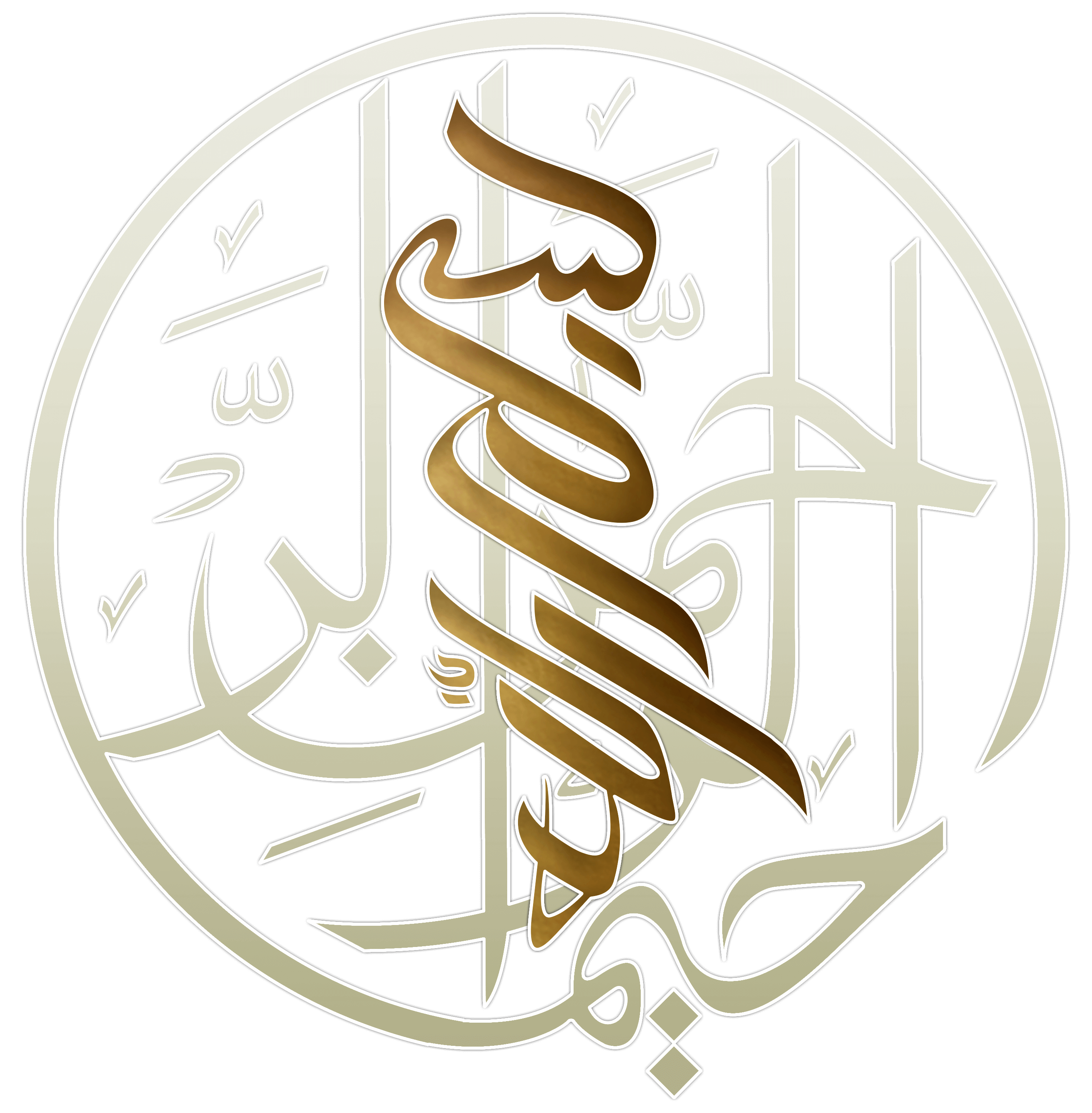 Allah The e and ly God Allah