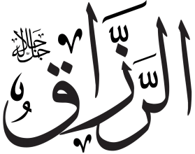 Ar-Razzaq   The Total Provider - IslamiCity