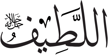 Al-Lateef | The Knower of Subtleties - IslamiCity