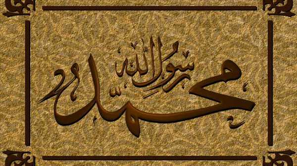 who is muhammad islamicity