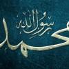 Muhammad Ur Rasool Allah The Beloved Slave Of Allah