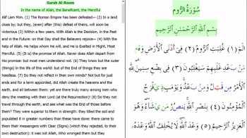 Juz 16 - Synchronized Quran Recitation with English