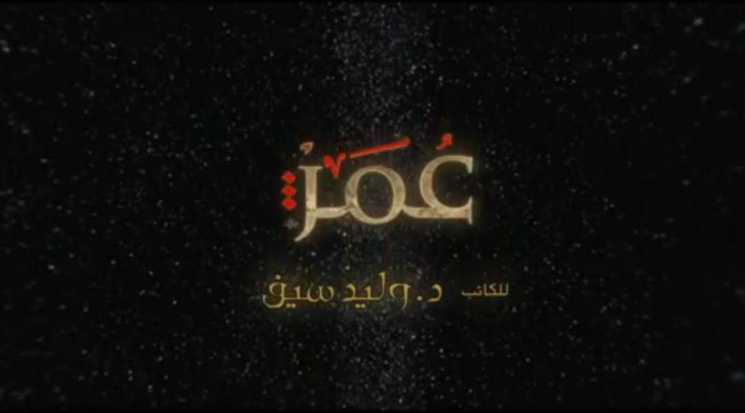 Omar Ibn Khattab Series - IslamiCity