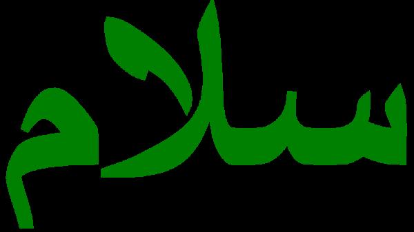 Salaam Alay Kum Wr | Asdela