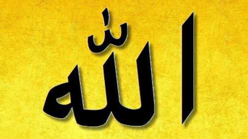99 Names of Allah (God) - IslamiCity