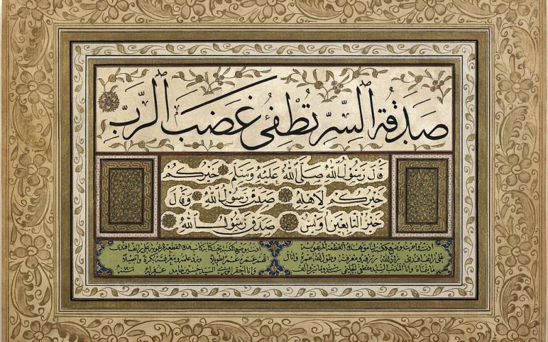 Islamic Calligraphy - IslamiCity