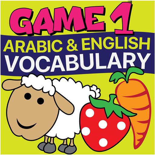 Arabic English Vocabulary Game 1